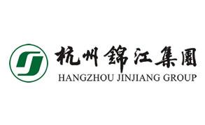 成功案例:杭州锦江集团有限公司