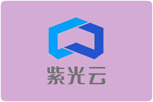 紫光云金牌合作伙伴